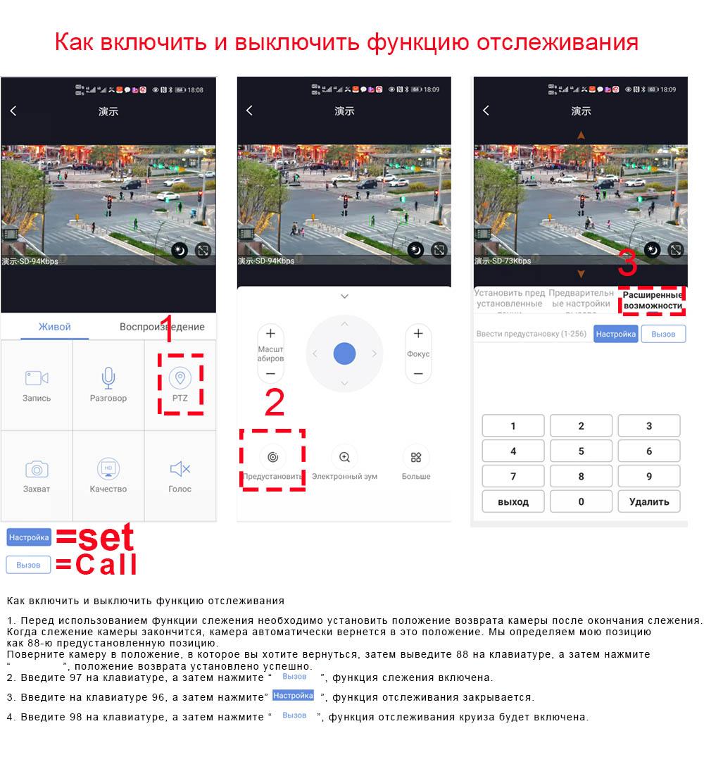 开启和关闭跟踪俄语版.jpg